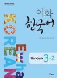 Ewha Korean 3-2 (Workbook)