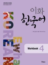 Ewha Korean 4 (Workbook)