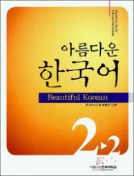 Beautiful Korean 2-2 Studentbook + CD