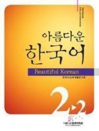 Beautiful Korean 2-2 Workbook