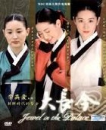 Dae Jang Geum: Jewel In The Palace (DVD) (All Episodes) (English