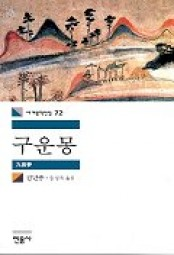 Guunmong - 구운몽