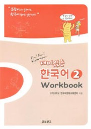 Fun! Fun! Korean - Jaemi inneun hangugeo 2 - Workbook