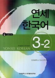 Yonsei Korean 3-2 with CD