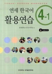 Yonsei Korean Workbook 4-1 with CD