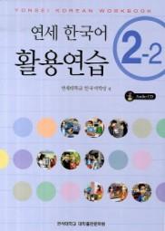 Yonsei Korean Workbook 2-2 with CD
