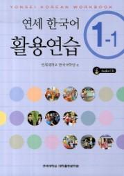 Yonsei Korean Workbook 1-1 with CD