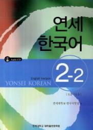 Yonsei Korean 2-2 with CD