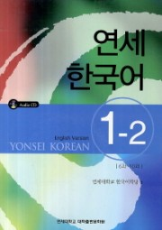 Yonsei Korean 1-2 with CD