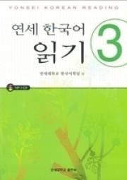 Yonsei Korean Reading 3 with CD