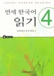 Yonsei Korean Reading 4 with CD