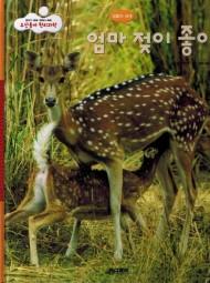 Wissenschaft 11 - Tiere der Welt: Wie Muttermilch