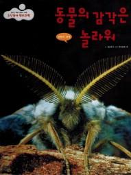 Wissenschaft 22 - Tiere der Welt: Erstaunliche Sinnesorgane