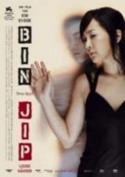 Binjip - 3 Iron - DVD (von Kim Ki-Duk)