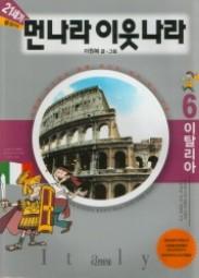 Meonnara Iyudnara 6: Italia