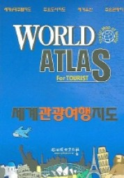 World Atlas for Tourists (2005)