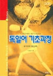 Lernen Sie Deutsch! Grundkurs für Koreaner