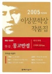 Kang - Monggobanjeom - 몽고반점