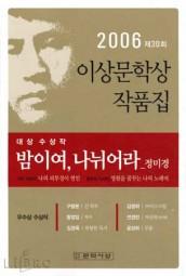 Bamiyeo, nanwieora - 밤이여, 나뉘