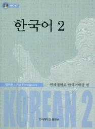 Korean 2 - Hangugeo 2 - mit MP3 CD