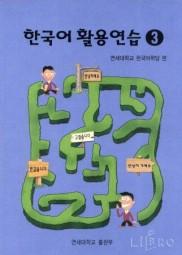 Korean Practical Exercise 3