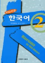 Korean in 100 Hours - 2