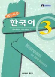 Korean in 100 Hours - 3
