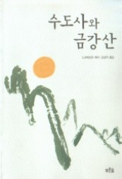 Sudosawa Geumgangsan