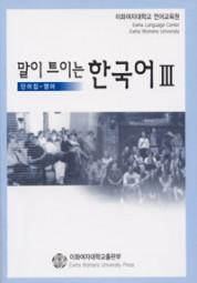 Pathfinder in Korean III (Vocabulary-English)