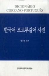 Português: Dicionario Coreano - Portugues