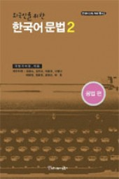 Koreanische Grammatik 2 - Wegugineul Wihan Hangugo Munbeop