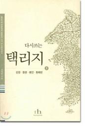 Taengniji rewritten(3) - 택리지 3