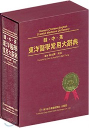 Oriental Medicine Dictionary in Korean-Chinese-English