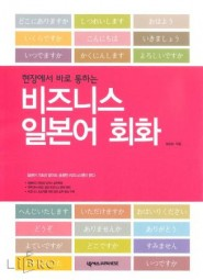 Japanese-Korean Business Phrasebook + CD