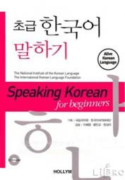 Speaking Korean for Beginners mit CD