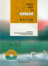 First Step in Korean