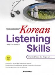 Korean Listening Skill - Practical Tasks for Beginners
