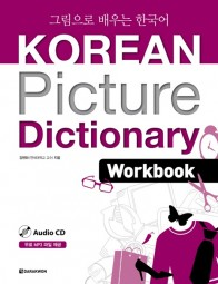Korean Picture Dictionary Workbook mit Audio CD
