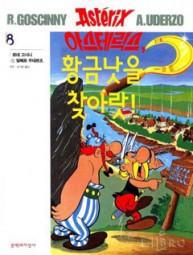 Asterix Die goldene Sichel (Korean.)