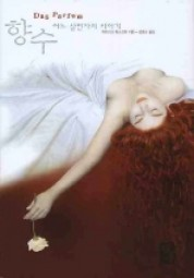 Süskind: Das Parfüm - Hyangsu - 향수