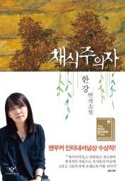 Kang - Chaeshik ju euija - Die Vegetarierin (Koreanische Ausgabe)