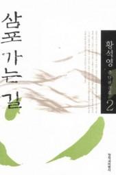 Sampo ganeun gil - 삼포가는 길
