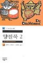 Grass: Die Blechtrommel - Yangcheolbuk, 2 Bde