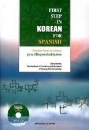 Primeros Pasos en Coreano (con CD)