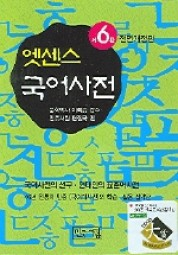 Minjungs Essence Gugeo Sajeon