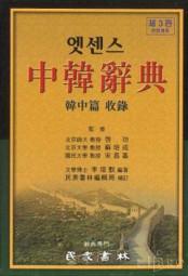 Chinese: Minjungs Essence Chinesisch-Koreanisches Wörterbuch