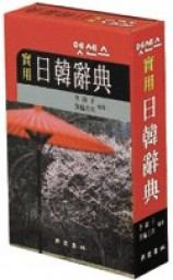 Japanese: Minjung's Essence Practical Japanese-Korean Dictionary