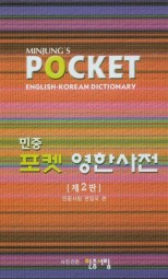 Minjung's Pocket English-Korean Dictionary