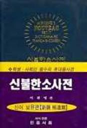 Minjung's Nouveau Petit Dictionnaire Francais-Coreen
