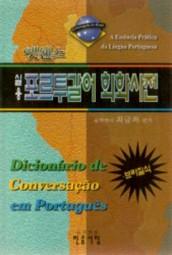 Português: Minjungs Dicionário de Conversacao em Portugues